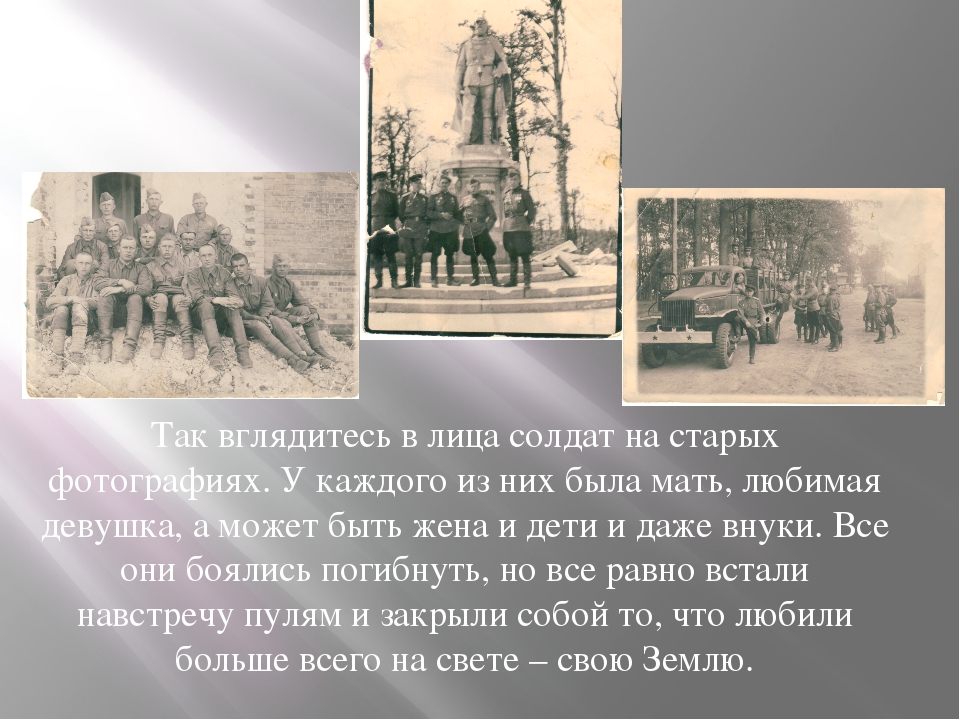 Так вглядитесь в лица солдат на старых фотографиях. У каждого из них была ма...