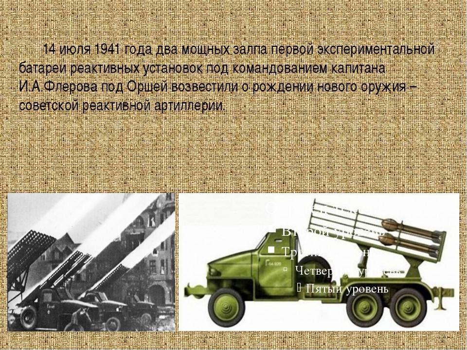 14 июля 1941 года два мощных залпа первой экспериментальной батареи реактивн...