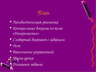 План Лингвистическая разминка Контрольные вопросы по теме «Деепричастие» Слов
