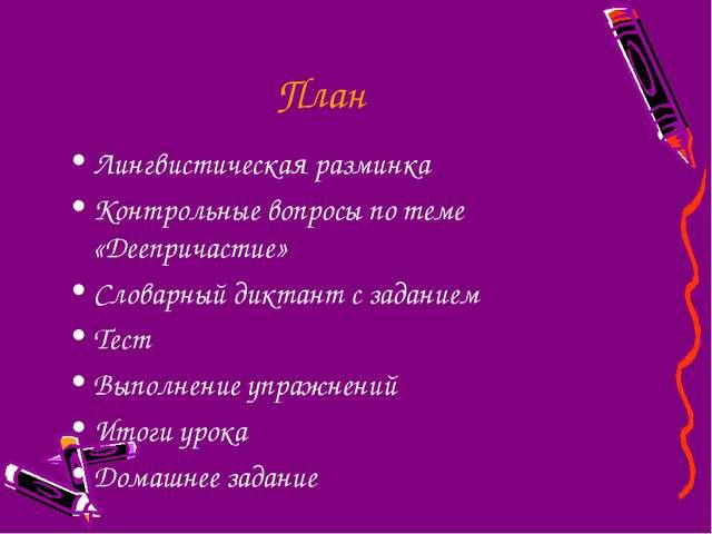 Диктант по русскому языку на тему деепричастие 7 класс