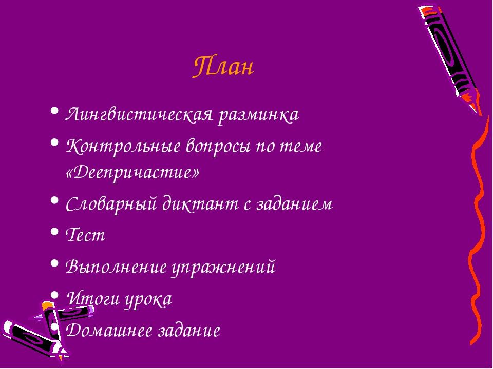 План Лингвистическая разминка Контрольные вопросы по теме «Деепричастие» Слов...