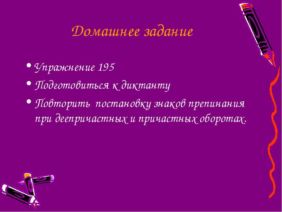 Домашнее задание Упражнение 195 Подготовиться к диктанту Повторить постановку...
