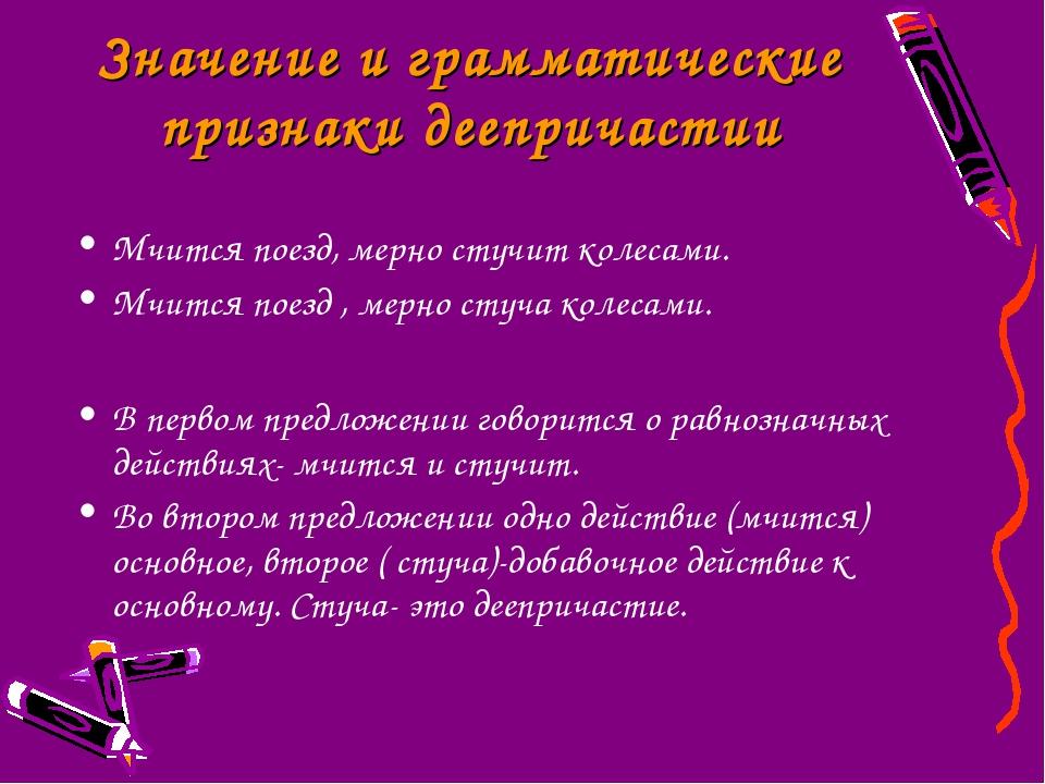 Значение и грамматические признаки деепричастии Мчится поезд, мерно стучит ко...