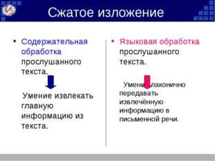 Сжатое изложение Содержательная обработка прослушанного текста. Умение извлек