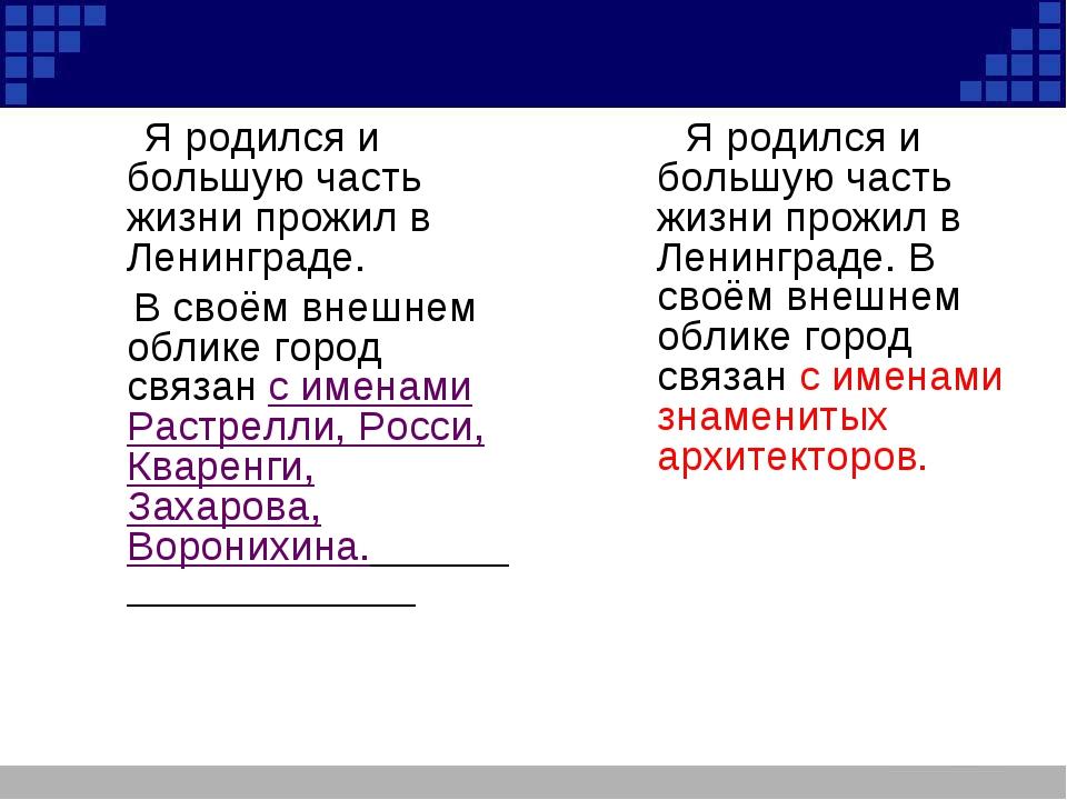Я родился и большую часть жизни прожил в Ленинграде. В своём внешнем облике...