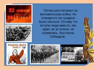 Гитлер рассчитывал на молниеносную войну. Но планам его не суждено было сбыт