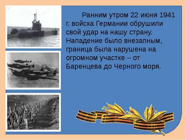 Ранним утром 22 июня 1941 г. войска Германии обрушили свой удар на нашу стра...