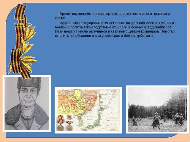 Время неумолимо, только один ветеран из нашего села остался в живых. Кабанин...