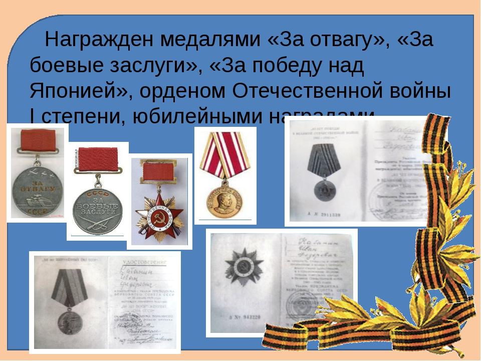 Награжден медалями «За отвагу», «За боевые заслуги», «За победу над Японией»...