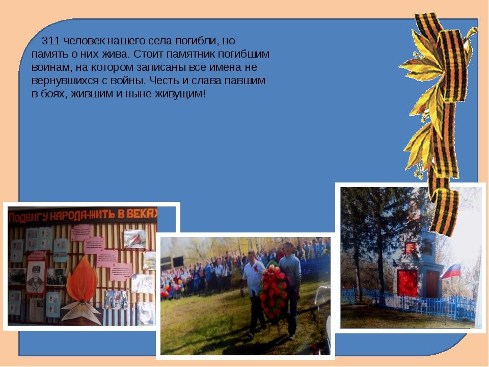 311 человек нашего села погибли, но память о них жива. Стоит памятник погибш...