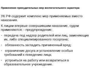 Применение принудительных мер воспитательного характера: УК РФ содержит компл