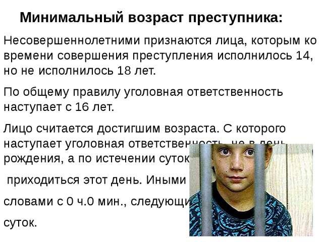 Минимальный возраст преступника: Несовершеннолетними признаются лица, которым...