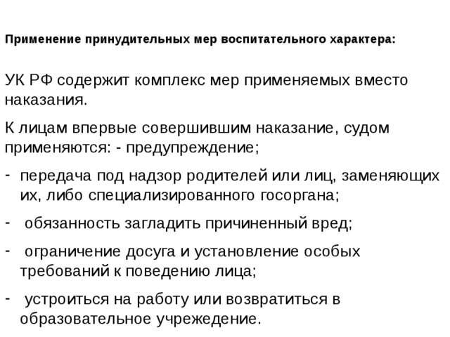 Применение принудительных мер воспитательного характера: УК РФ содержит компл...