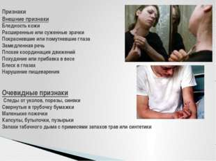 Признаки Внешние признаки Бледность кожи Расширенные или суженные зрачки Покр