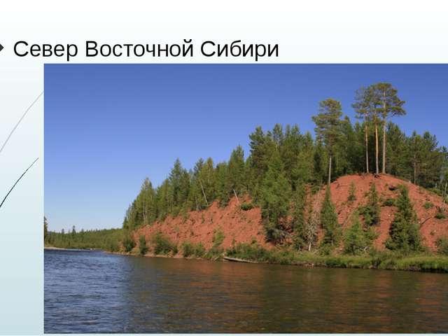 Север Восточной Сибири