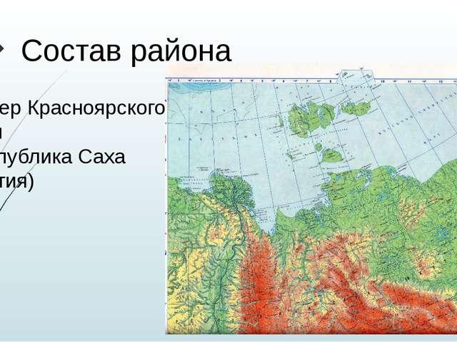 Состав района -Север Красноярского края -Республика Саха (Якутия)