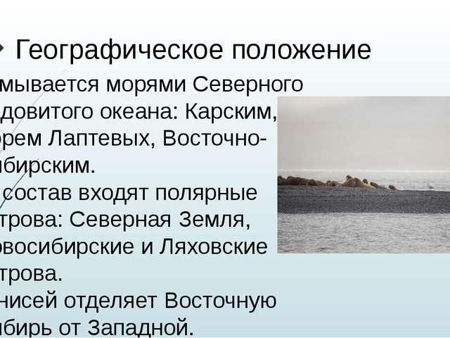 Географическое положение -Омывается морями Северного Ледовитого океана: Карск...