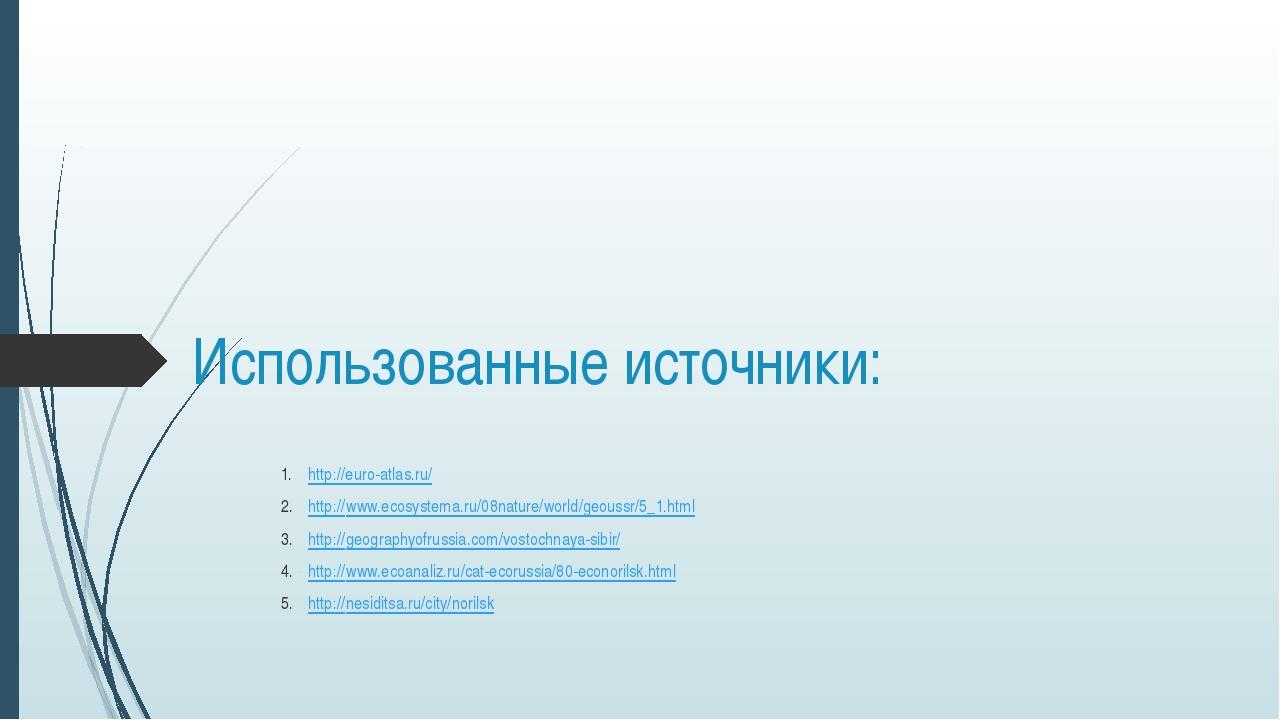 Использованные источники: http://euro-atlas.ru/ http://www.ecosystema.ru/08na...