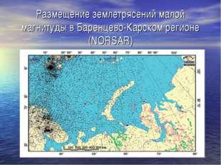 Размещение землетрясений малой магнитуды в Баренцево-Карском регионе (NORSAR)