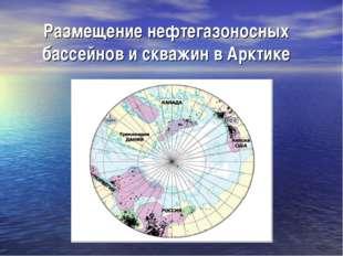 Размещение нефтегазоносных бассейнов и скважин в Арктике