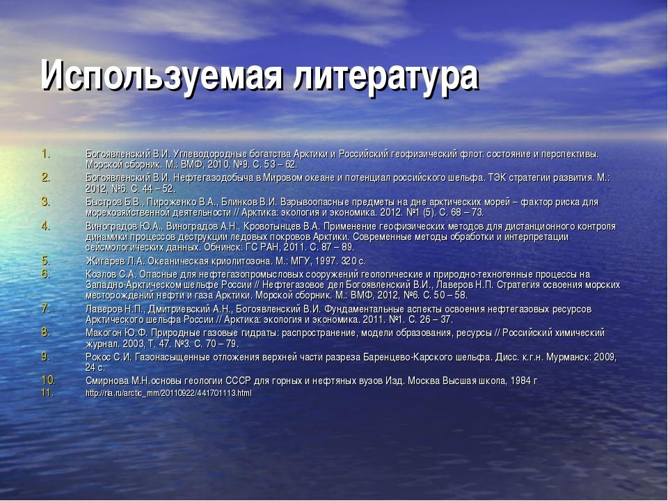 Используемая литература Богоявленский В.И. Углеводородные богатства Арктики и...