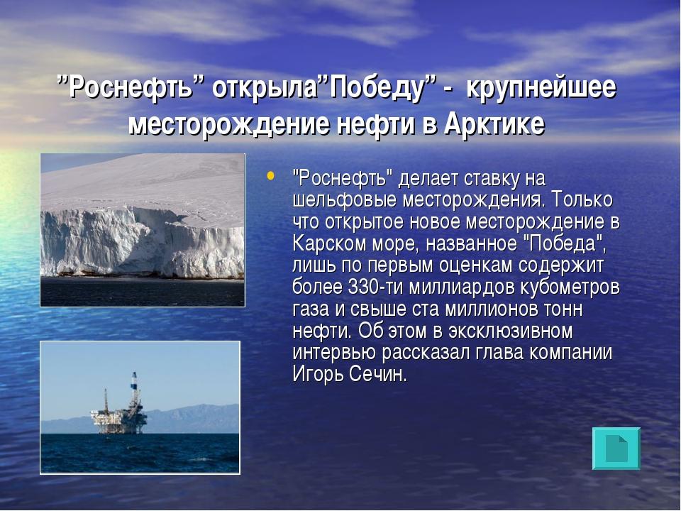 """""""Роснефть"""" открыла""""Победу"""" - крупнейшее месторождение нефти в Арктике """"Роснеф..."""