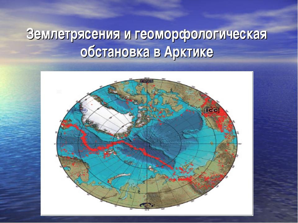 Землетрясения и геоморфологическая обстановка в Арктике