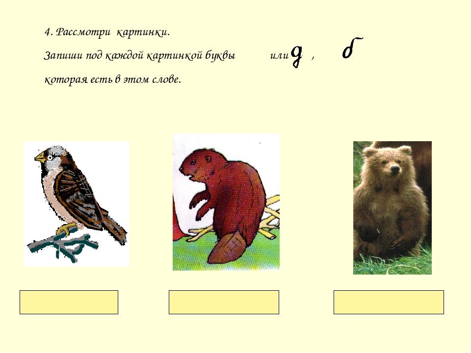 4. Рассмотри картинки. Запиши под каждой картинкой буквы или , которая есть в...