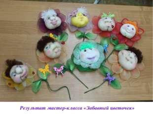 Результат мастер-класса «Забавный цветочек»