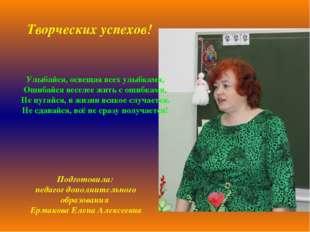 Подготовила: педагог дополнительного образования Ермакова Елена Алексеевна Тв