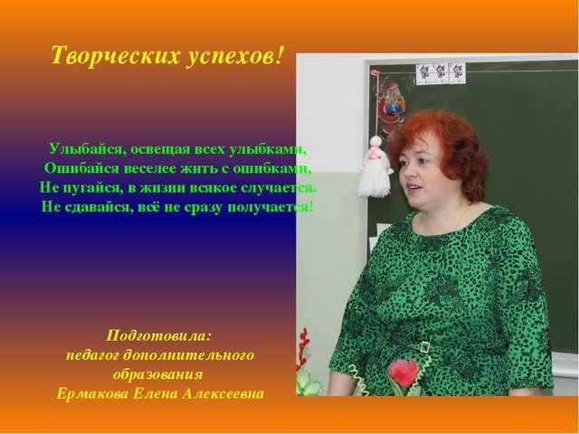 Подготовила: педагог дополнительного образования Ермакова Елена Алексеевна Тв...