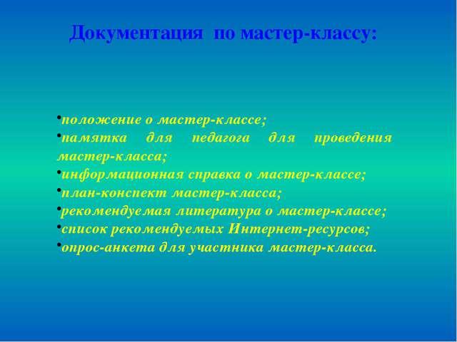 положение о мастер-классе; памятка для педагога для проведения мастер-класса;...
