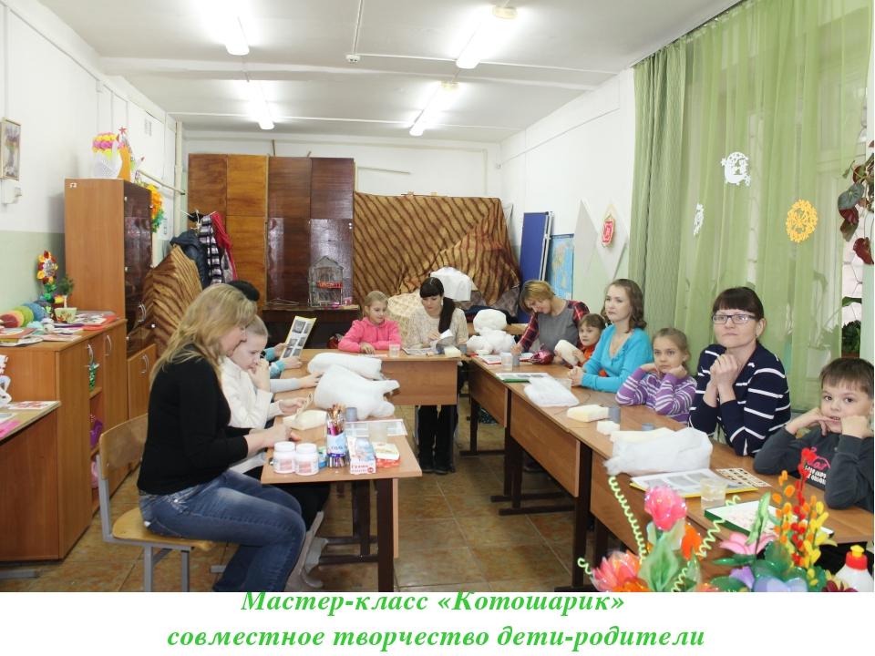 Мастер-класс «Котошарик» совместное творчество дети-родители