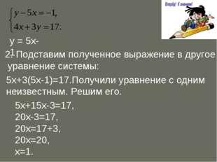 у = 5х-1 2. Подставим полученное выражение в другое уравнение системы: 5х+3(5