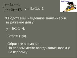 у = 5х-1,х=1 3.Подставим найденное значение х в выражение для у . у = 5•1-1=4