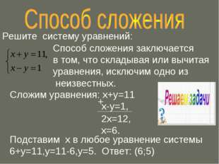 Решите систему уравнений: Способ сложения заключается в том, что складывая ил