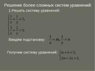 Решение более сложных систем уравнений: 1.Решить систему уравнений: Введём по