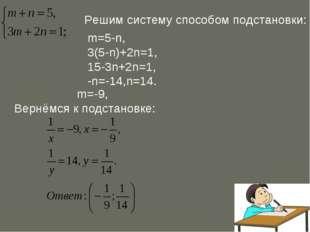 Решим систему способом подстановки: Вернёмся к подстановке: m=5-n, 3(5-n)+2n=