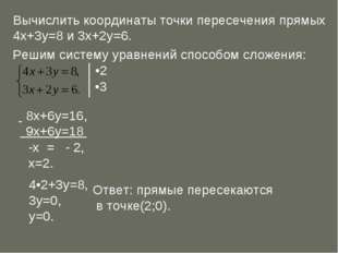Вычислить координаты точки пересечения прямых 4х+3у=8 и 3х+2у=6. Решим систем