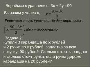 Вернёмся к уравнению: 3х + 2у =90 Выразим у через х, Задача 2. Купили 3 каран