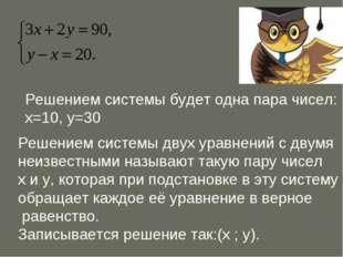 Решением системы будет одна пара чисел: х=10, у=30 Решением системы двух урав