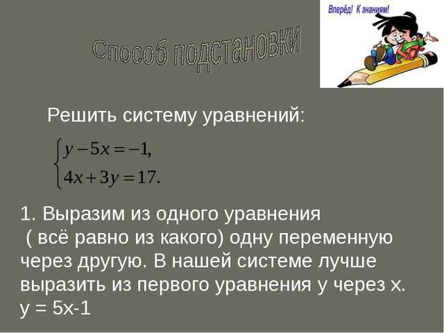 Решить систему уравнений: 1. Выразим из одного уравнения ( всё равно из каког...
