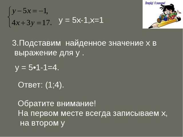 у = 5х-1,х=1 3.Подставим найденное значение х в выражение для у . у = 5•1-1=4...