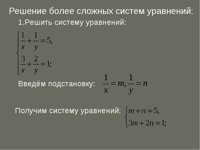 Решение более сложных систем уравнений: 1.Решить систему уравнений: Введём по...
