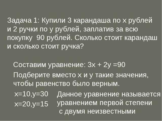 Задача 1: Купили 3 карандаша по х рублей и 2 ручки по у рублей, заплатив за в...