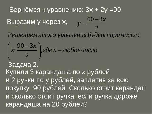 Вернёмся к уравнению: 3х + 2у =90 Выразим у через х, Задача 2. Купили 3 каран...