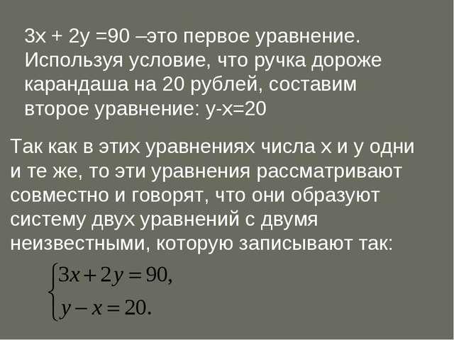 3х + 2у =90 –это первое уравнение. Используя условие, что ручка дороже каранд...