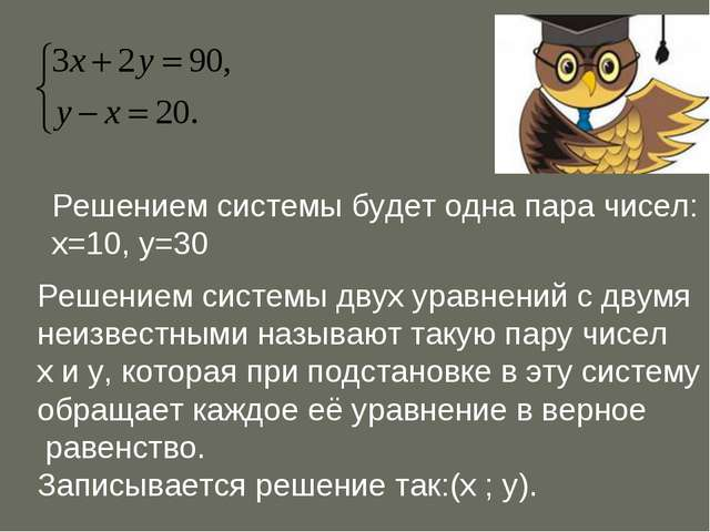 Решением системы будет одна пара чисел: х=10, у=30 Решением системы двух урав...