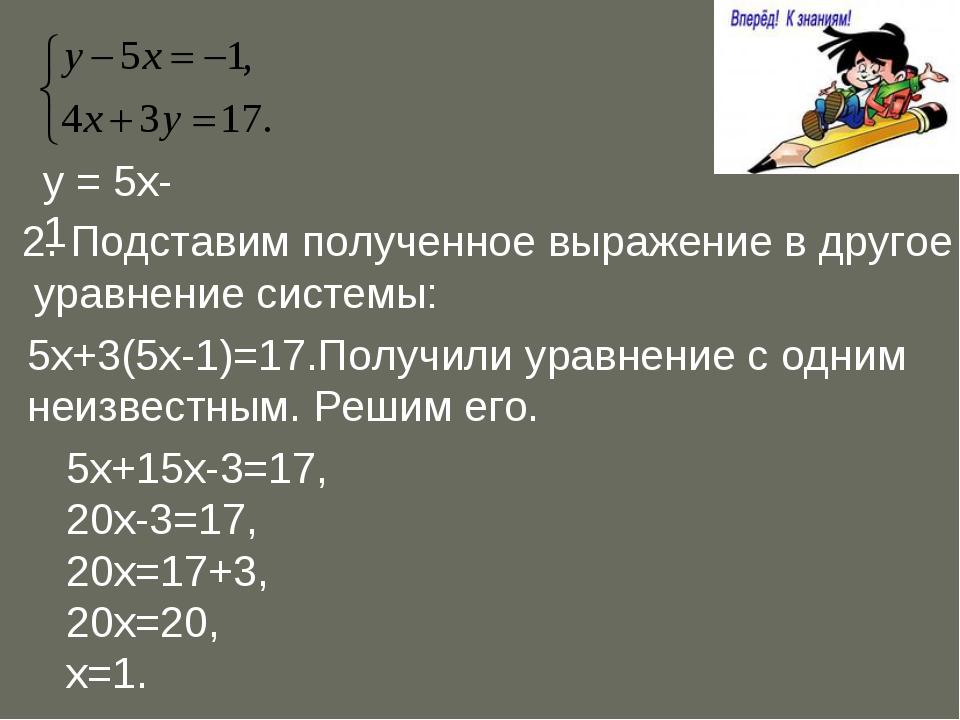 у = 5х-1 2. Подставим полученное выражение в другое уравнение системы: 5х+3(5...