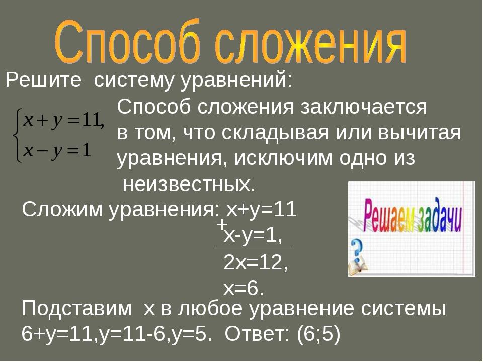 Решите систему уравнений: Способ сложения заключается в том, что складывая ил...